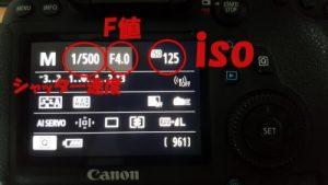 カメラ設定画面の説明