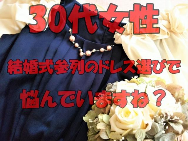 30代の結婚式のドレスの悩み