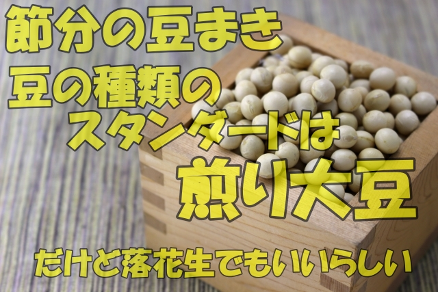 節分の豆まきの豆の種類は?