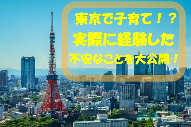 東京で子育て不安