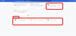 Googleオフラインドキュメント