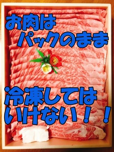お肉を冷凍する時はパックのままではダメ